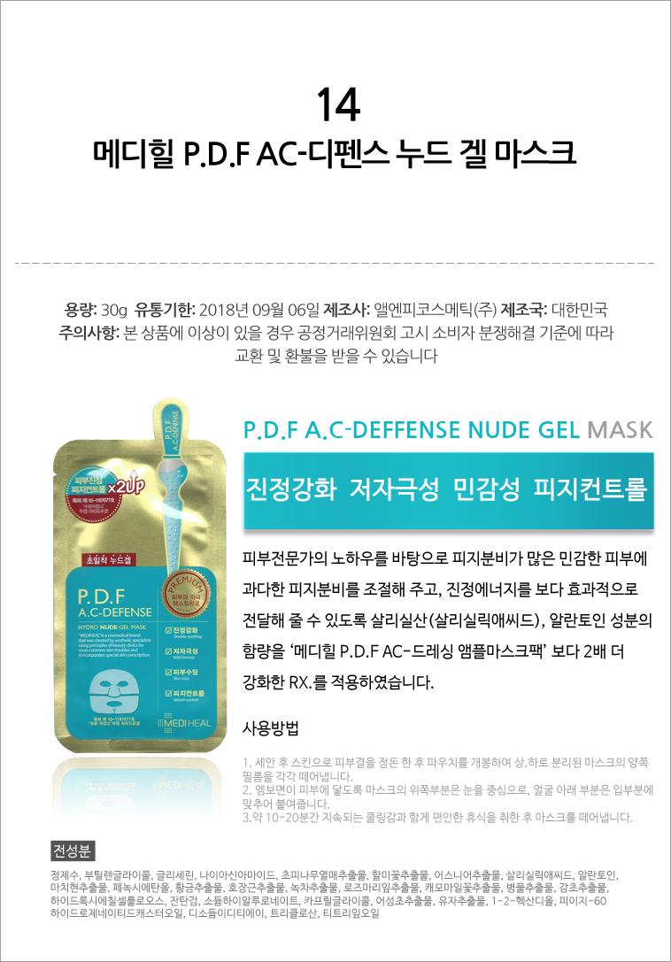 [마스크팩] 피부 수분공급! 메디힐 - 상세정보