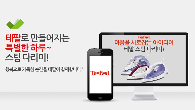 테팔 스팀 다리미  - 상세정보