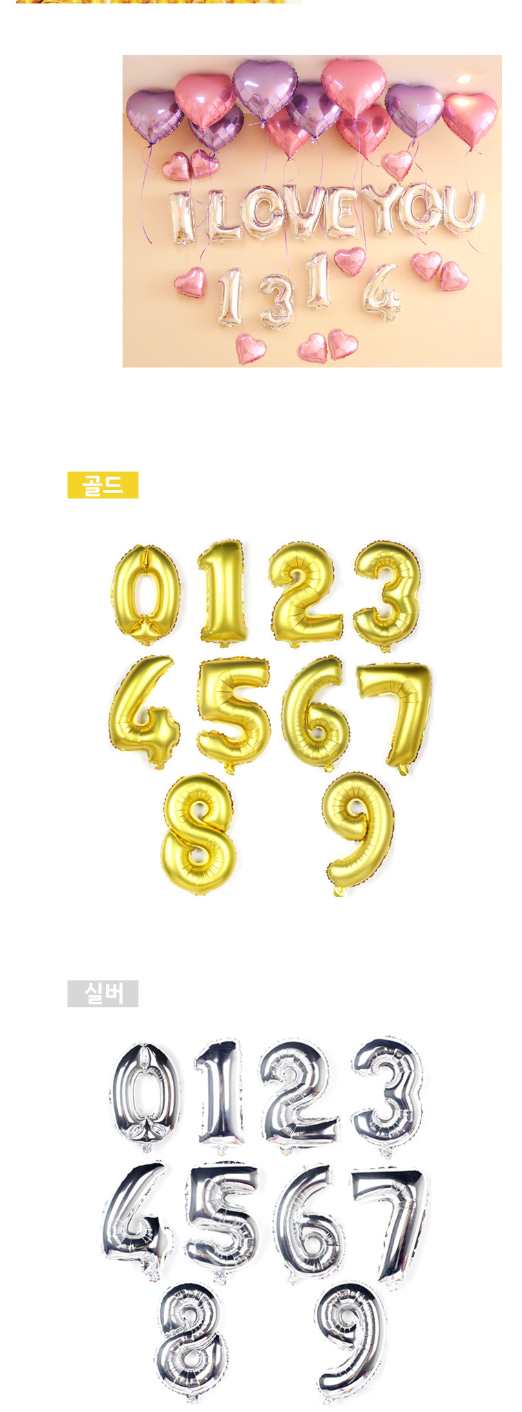 숫자/알파벳/이니셜 은박 풍선 모음 - 상세정보