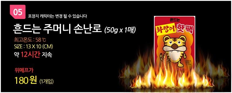하태핫태 화랑이 붙이는 핫팩~손난로 - 상세정보