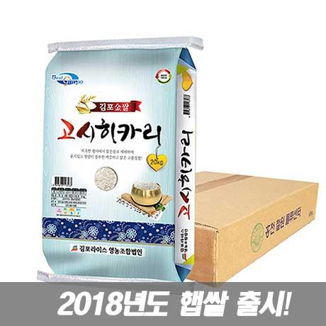 김포금쌀 고시히카리 10kg/20kg