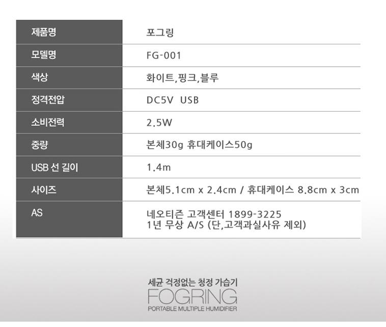 네오티즌 포그링 USB 가습기 - 상세정보