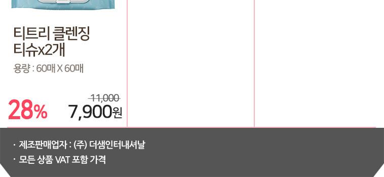 [더샘] 인기 클렌징 79균일가전! - 상세정보