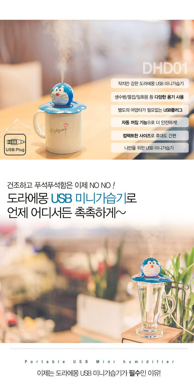 [키덜트랜드]도라에몽USB 미니가습기 - 상세정보