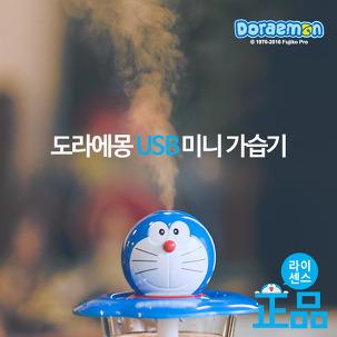 [키덜트랜드]도라에몽USB 미니가습기