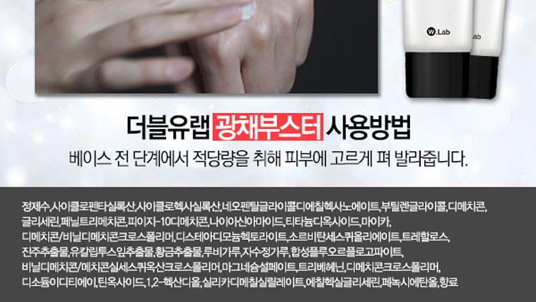 더블유랩 메이크업! - 상세정보