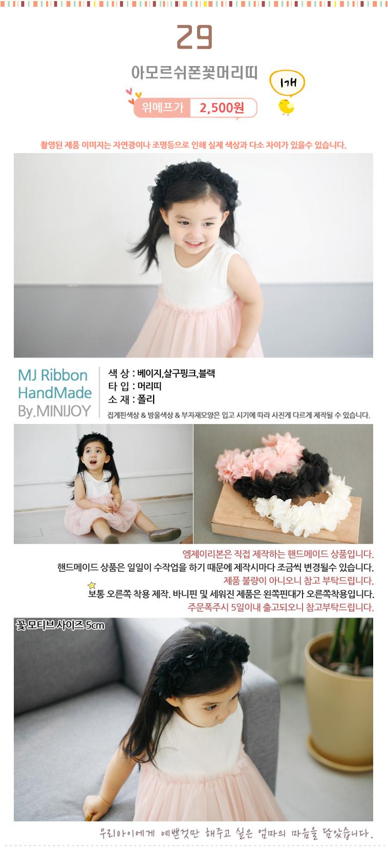 [투데이특가] 헤어밴드/베이비밴드 - 상세정보