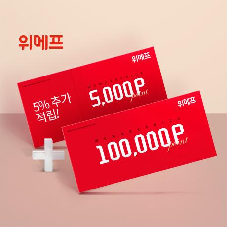 위메프 10만포인트+5000P