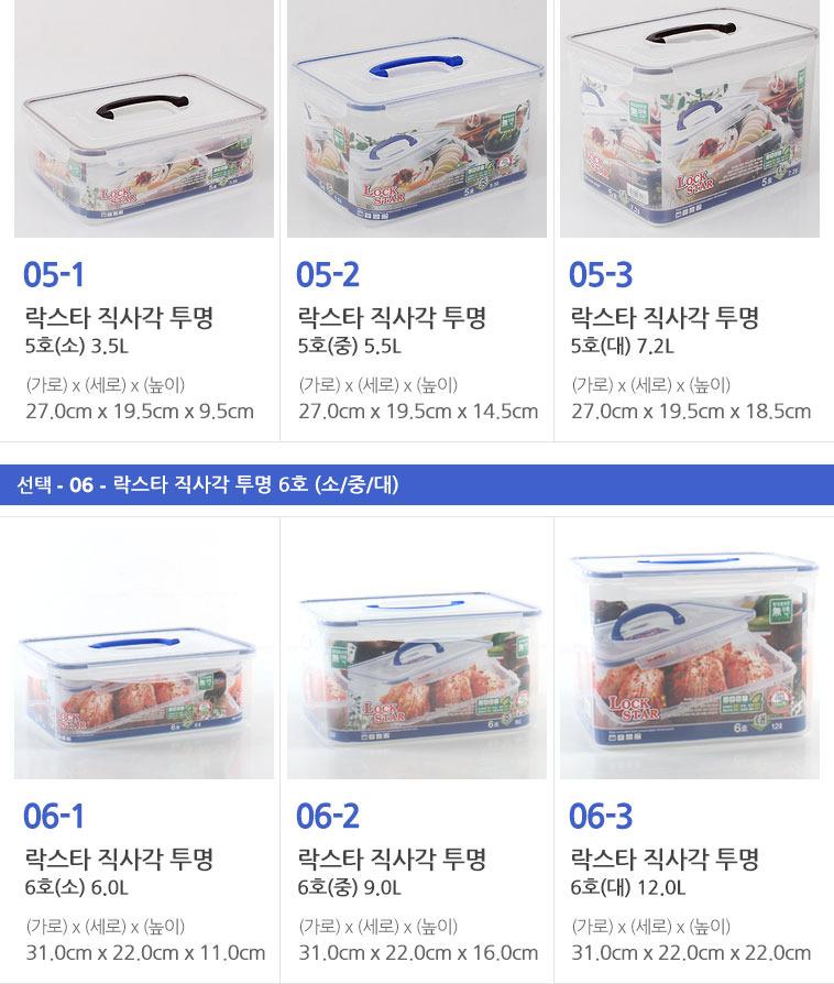 반찬통 김치통 밀폐용기 48종 - 상세정보