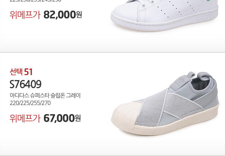 [무료배송] 신상입고! 운동화 大잔치 - 상세정보