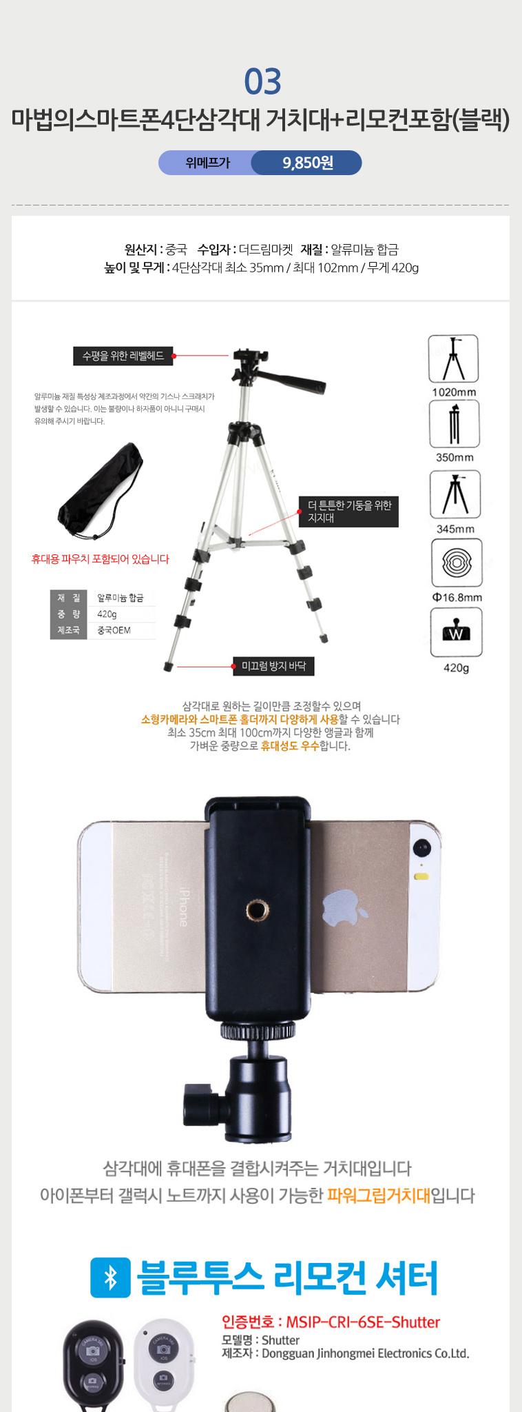 마법의 스마트폰 삼각대세트 - 상세정보