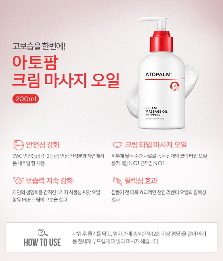 [무료배송] 아토팜 유아로션 크림 외 - 상세정보