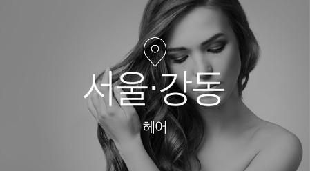 [기획전] 인천 헤어