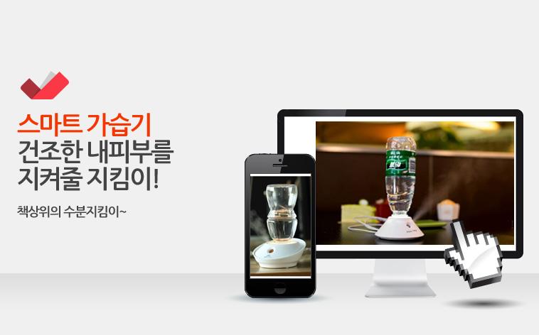 스마트 프로그 미니 보틀 가습기 - 상세정보