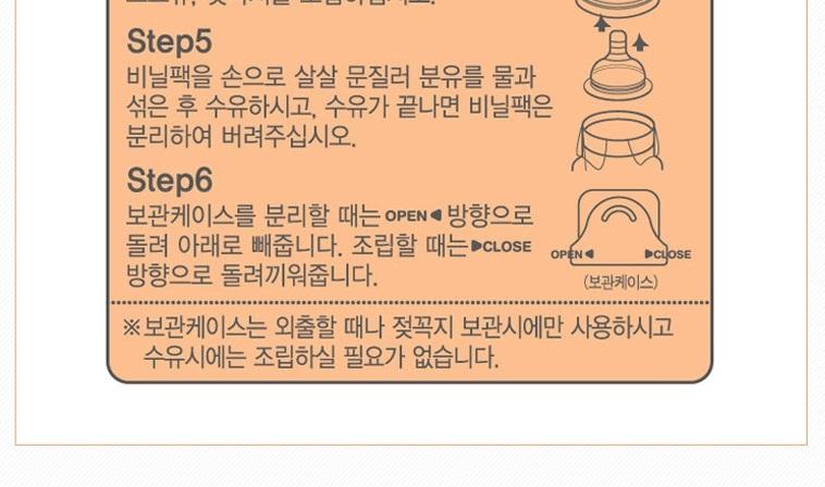 유피스 젖병 젖꼭지모음 - 상세정보