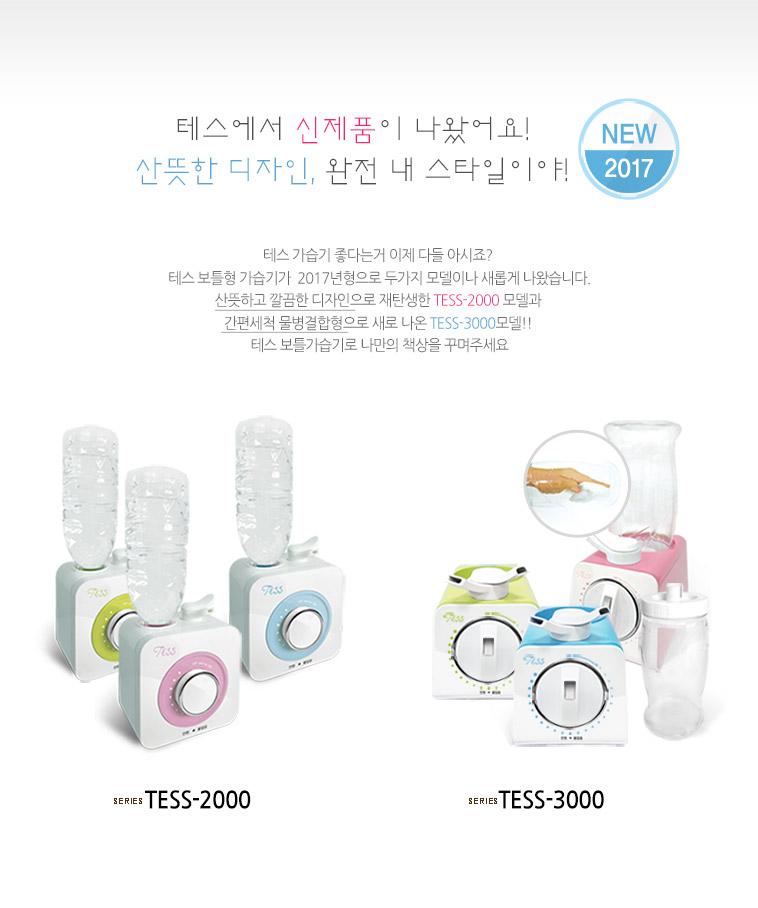 2017년형 테스 간편세척 보틀가습기 - 상세정보