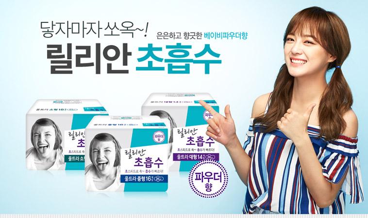 [스타쿠폰] 릴리안 초흡수 생리대64p - 상세정보