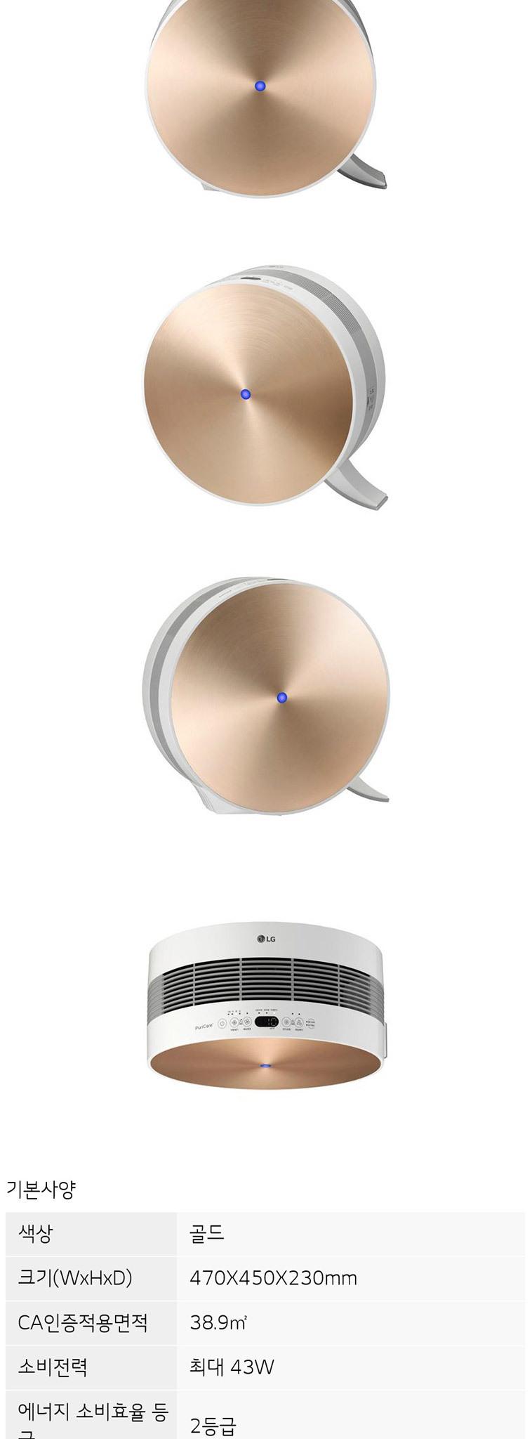 [즉시할인] LG퓨리케어 공기청정기  - 상세정보