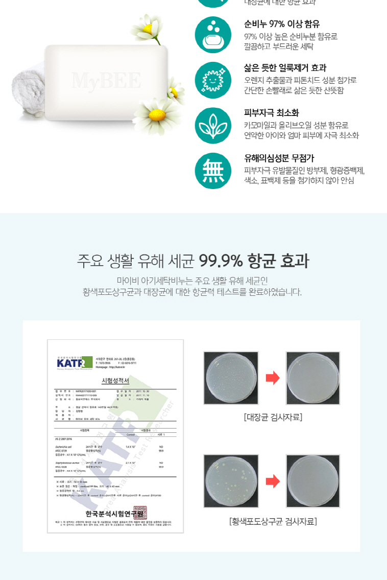 [베이비위크] 마이비유아세제 체험팩 - 상세정보