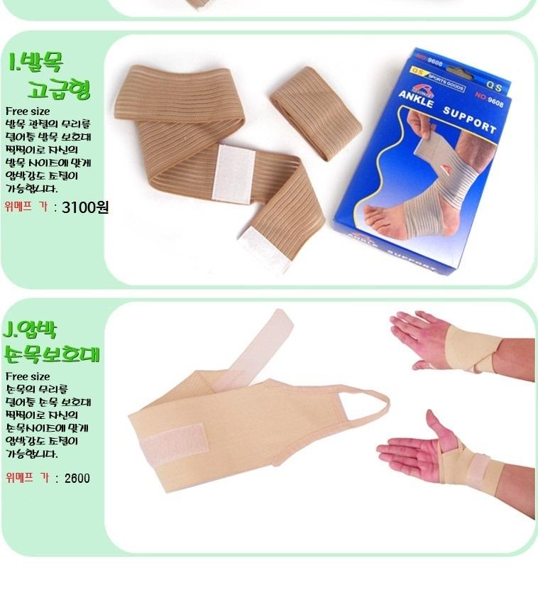 관절 보호대 손목발목무릎 - 상세정보