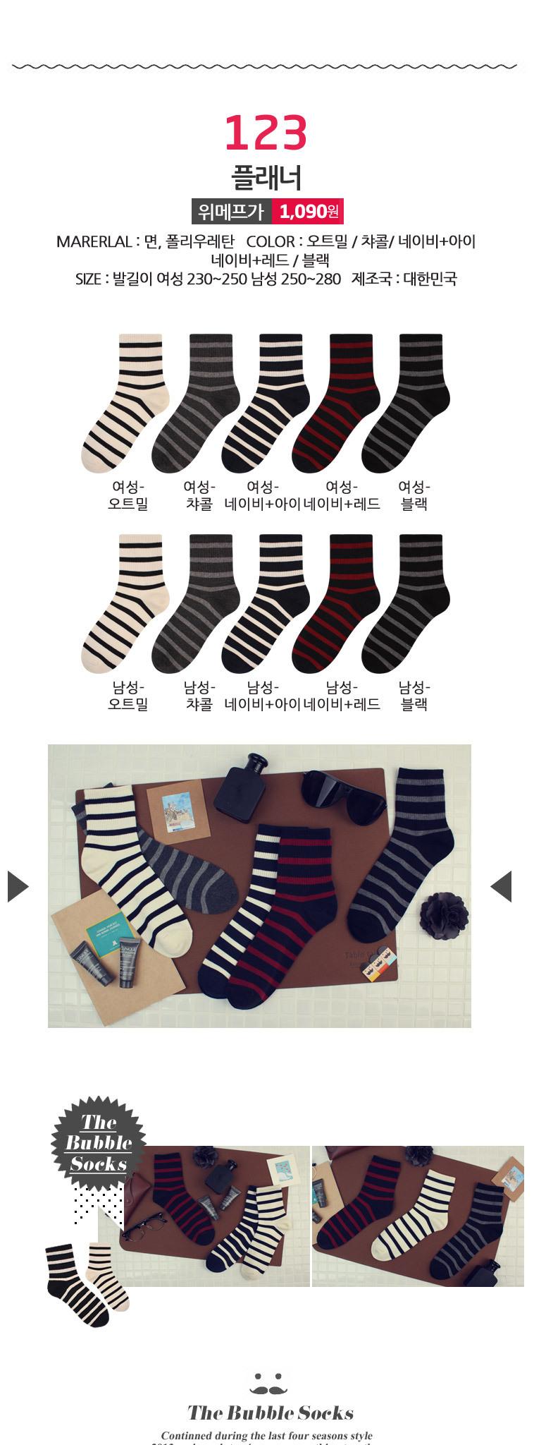 남녀/겨울/학생양말 덧신 - 상세정보