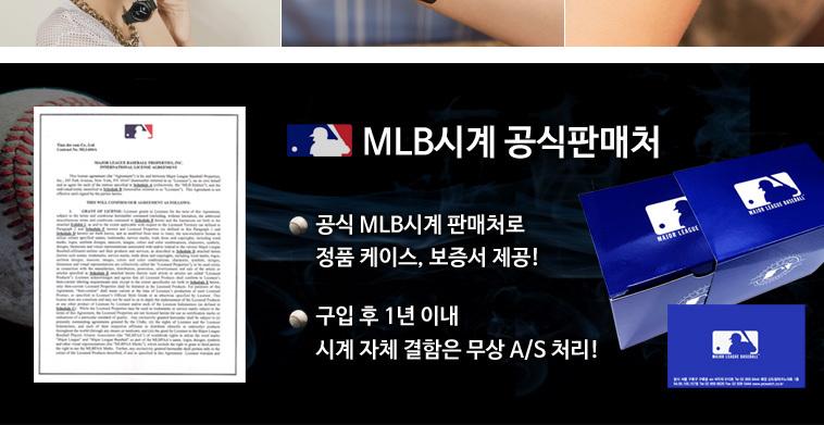 [투데이특가] MLB 남여시계 단하루만 - 상세정보