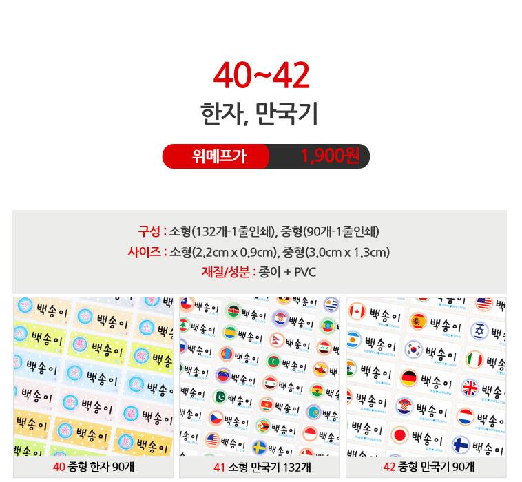 [명예의전당] 네임스티커 3장+3장 - 상세정보