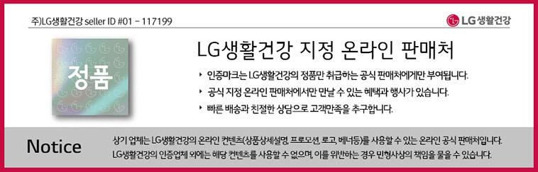 LG신제품! 아우라 섬유유연제 1LX3 - 상세정보