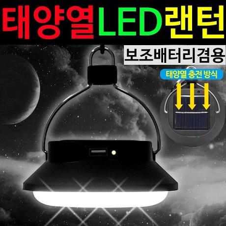 [원더쿠폰] 태양광 충전 캠핑랜턴