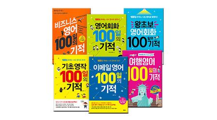 [5%적립] 영어회화 100일의 기적