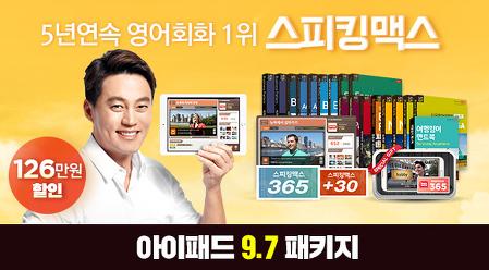 [무료배송] 스피킹맥스x신형아이패드