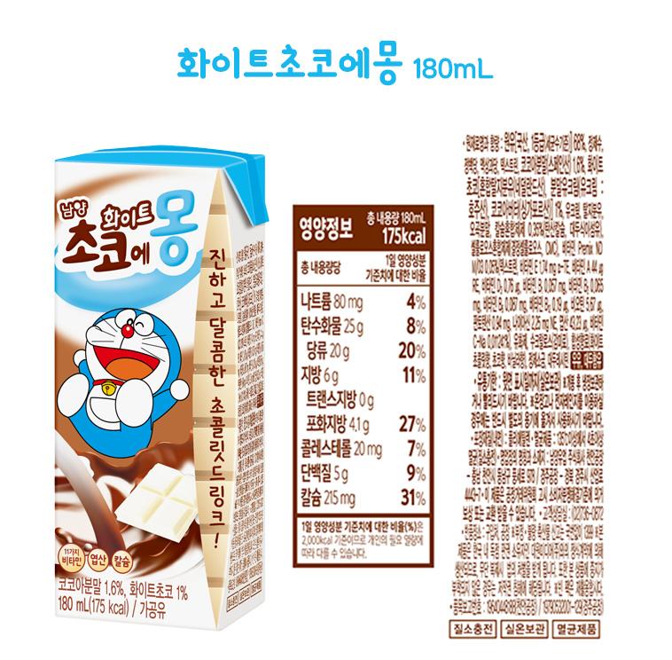 [주말특가] 남양 멸균우유/두유/치즈 - 상세정보