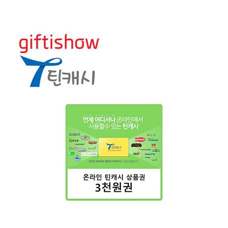 [선물하기] 틴캐시 온라인상품권
