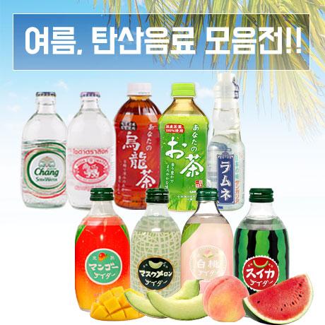 여름 탄산음료 9종 모음전