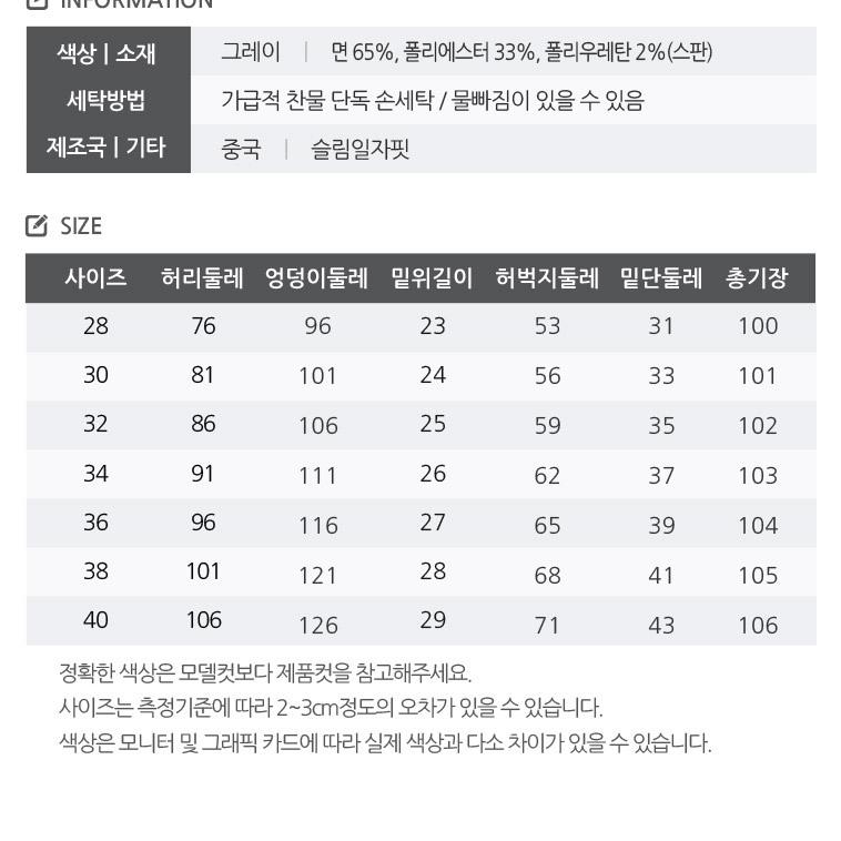 핫템 빅사이즈/남자청바지 - 상세정보