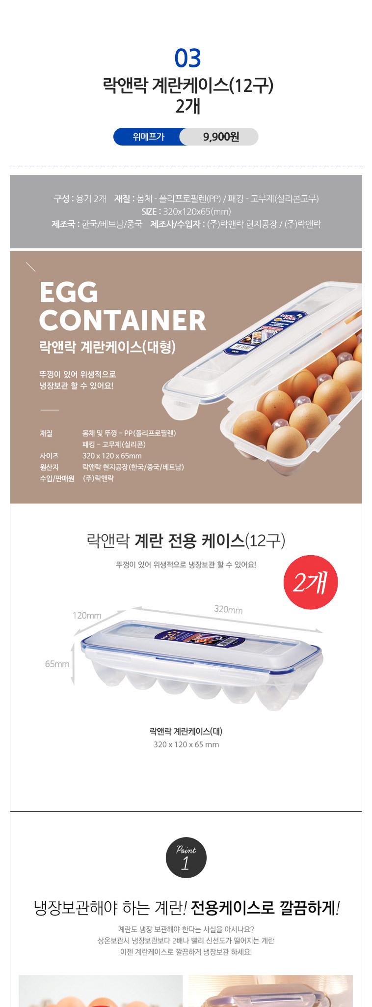 락앤락쌀통&잡곡통&보관용기 모음 - 상세정보