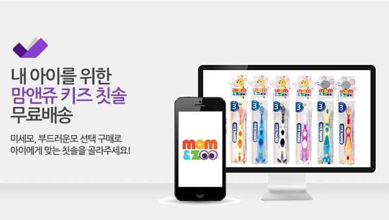 [명예의전당] 무료배송 유아칫솔10개 - 상세정보