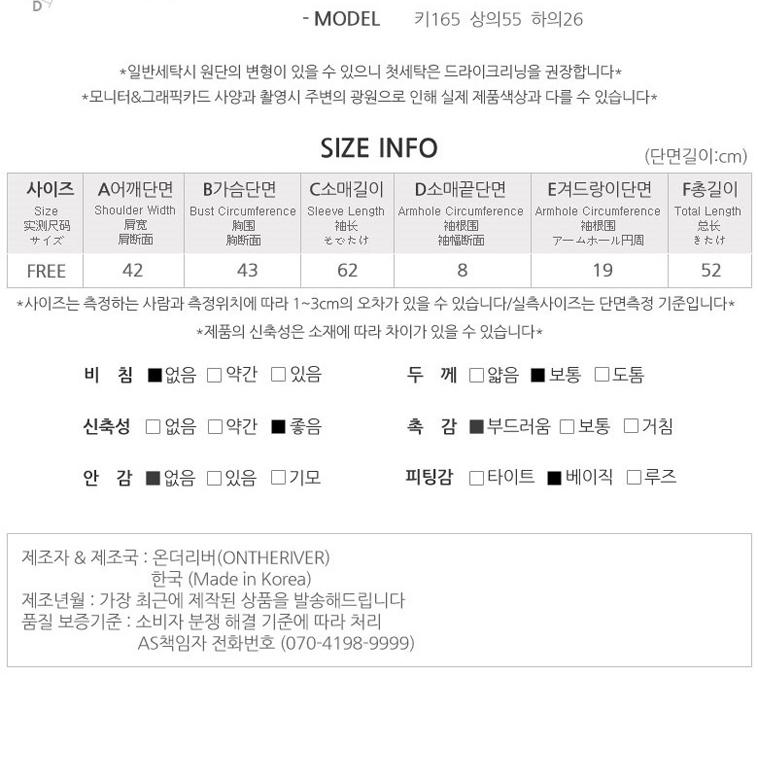 [명예의전당] 온더리버 니트 59균일  - 상세정보
