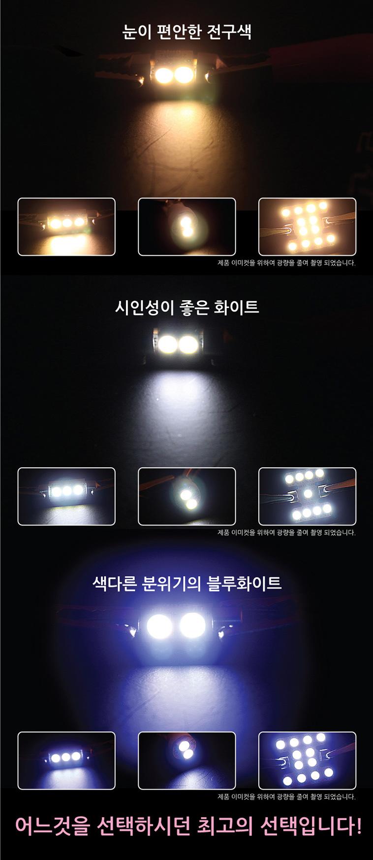 [마이카] R 카니발 7인승 LED 실내등 - 상세정보