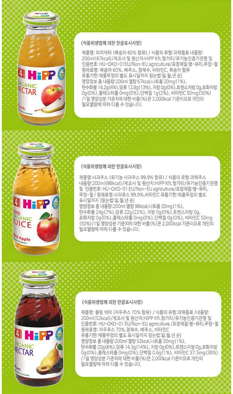[베이비위크] HiPP 이유식 특가! - 상세정보