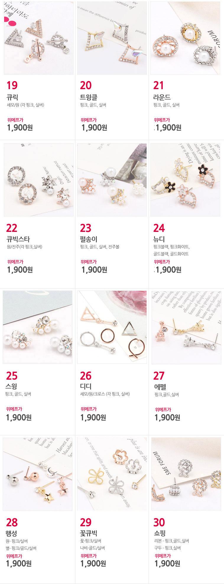 [명예의전당] 롱,핀 패션 귀걸이84종 - 상세정보