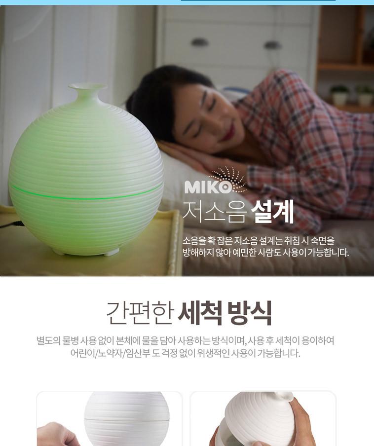 [한정특가] 미코볼 플러스 가습기 - 상세정보