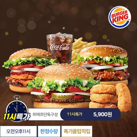 [11시특가] 버거킹 BEST 세트 4종