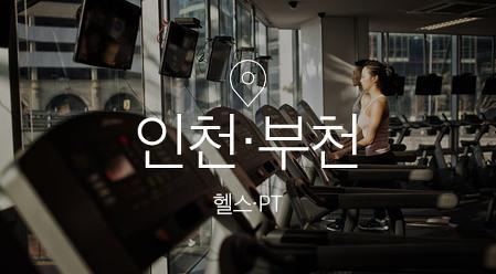 [기획전] 인천 헬스PT
