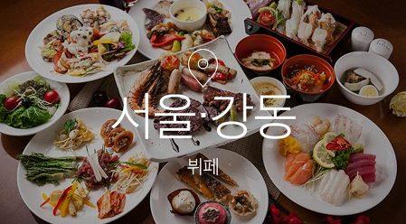 [기획전] 인천 뷔페