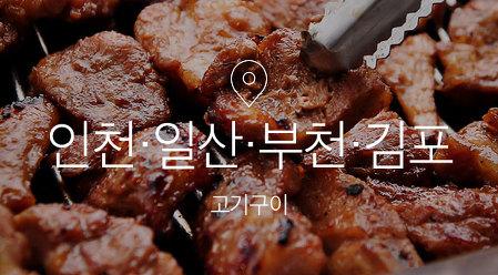 [기획전] 대전무한리필
