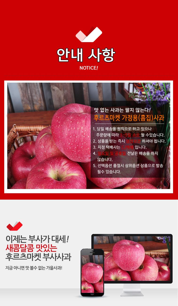 후르츠마켓 가정용 햇 부사 사과10kg - 상세정보
