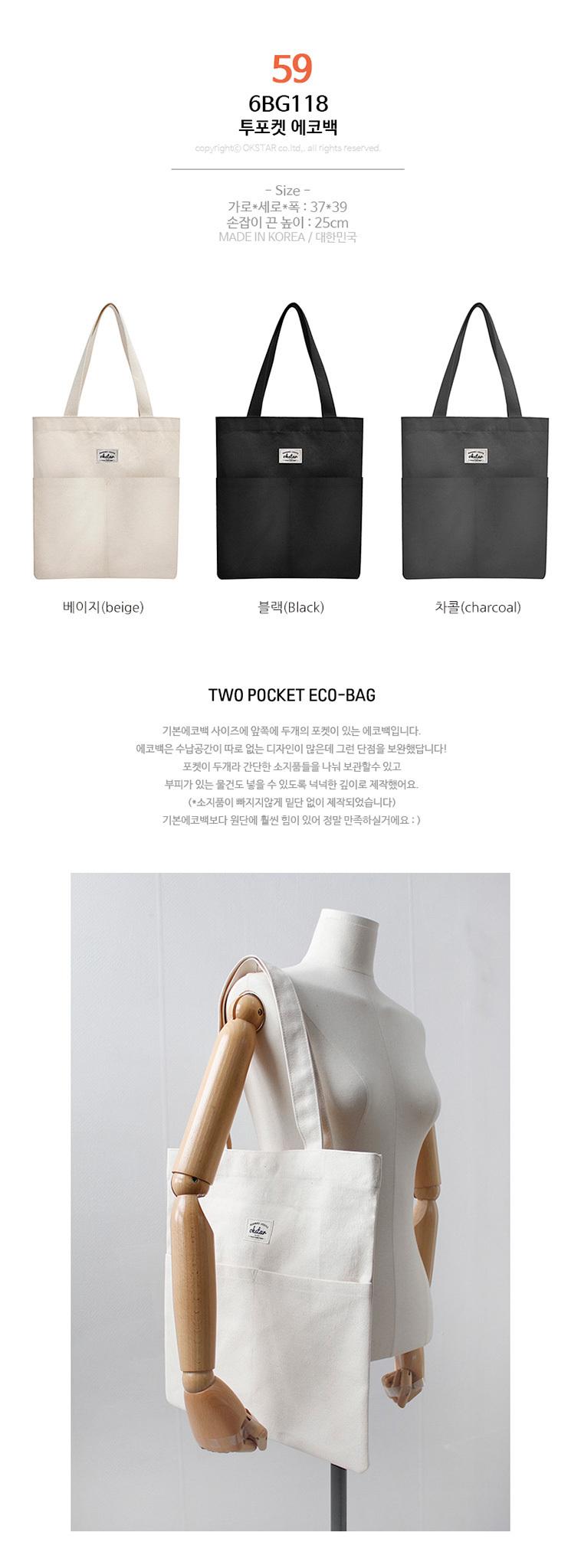 [무료배송] 에코백/무지/천가방 특가 - 상세정보
