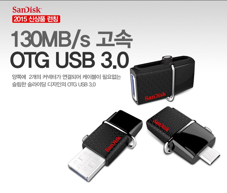 샌디스크OTG USB3.0 128GB까지 모음 - 상세정보