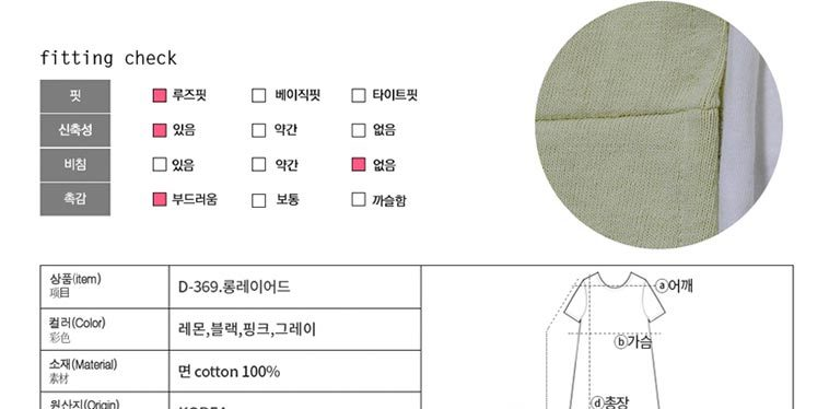 [무료배송] 데일리샵 NEW봄 티셔츠 - 상세정보
